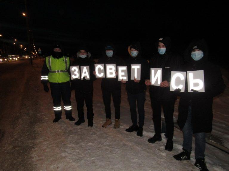 В пригороде Йошкар-Олы госавтоинспекторы и студенты призвали жителей «засветиться»