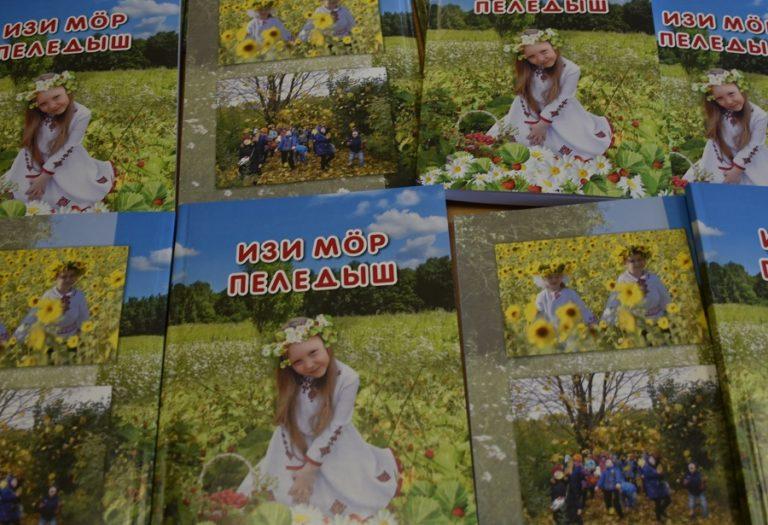 В Йошкар-Оле издали сборник сценариев для детей на марийском языке  «Цветок земляники»