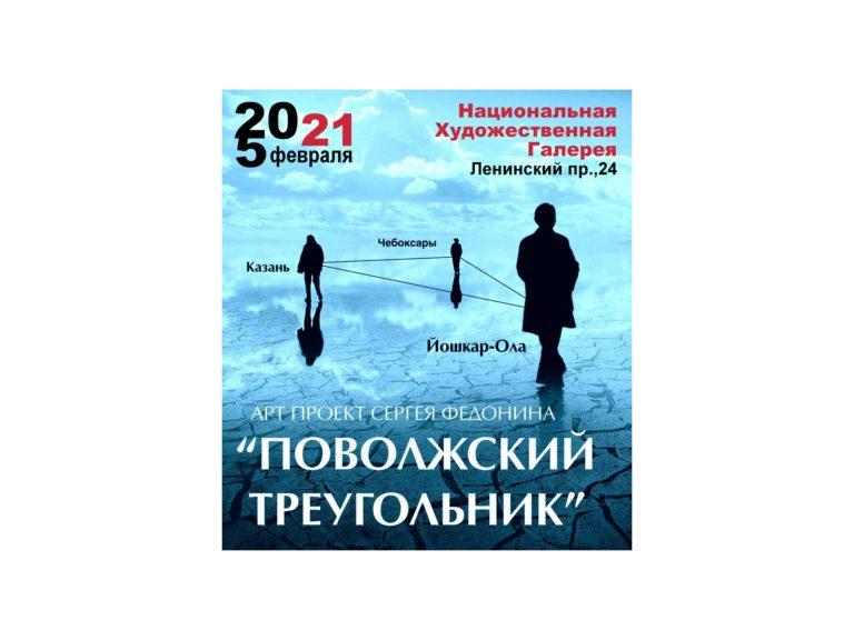 В Йошкар-Оле в феврале стартует арт-проект «Поволжский треугольник»