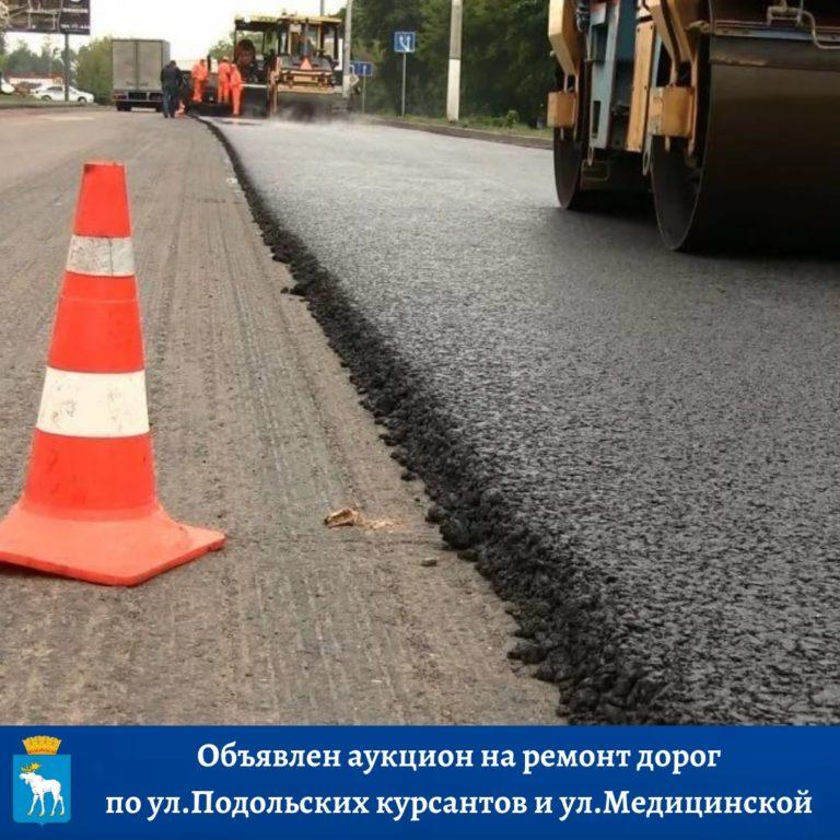В Йошкар-Оле весной начнется ремонт улиц Подольских Курсантов и Медицинской