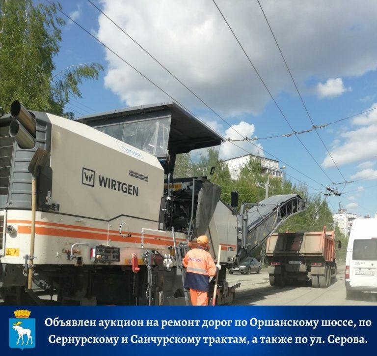 В Йошкар-Оле отремонтируют 4 дороги на выезде из города