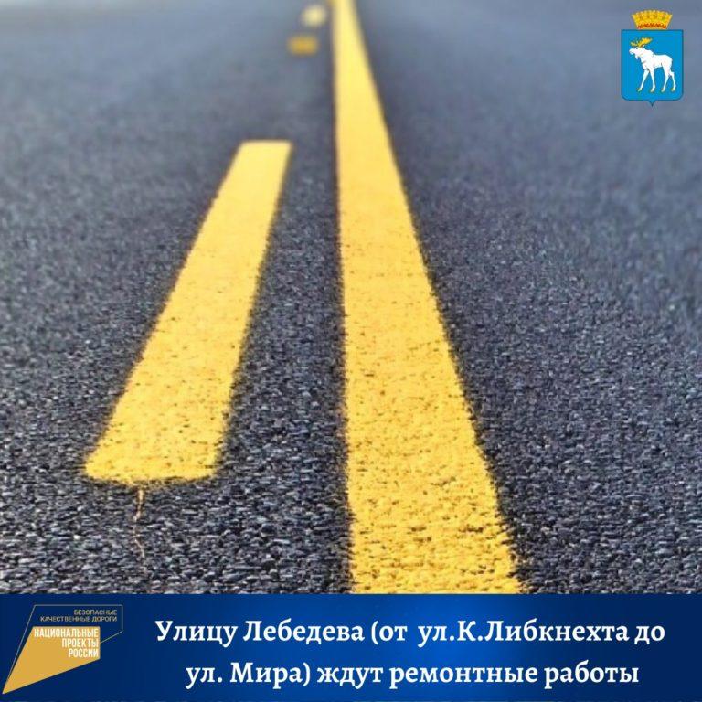 В Йошкар-Оле 15 апреля начнется ремонт улицы Лебедева