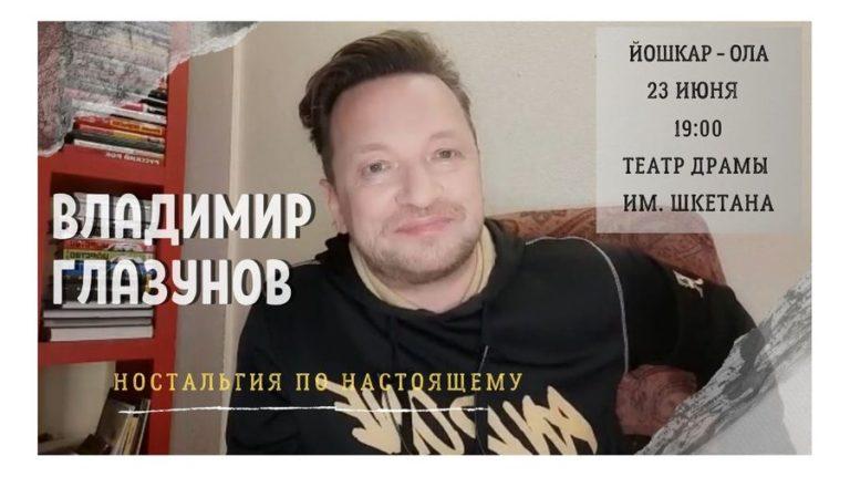 Владимир Глазунов выступит с 2-часовой программой в Йошкар-Оле