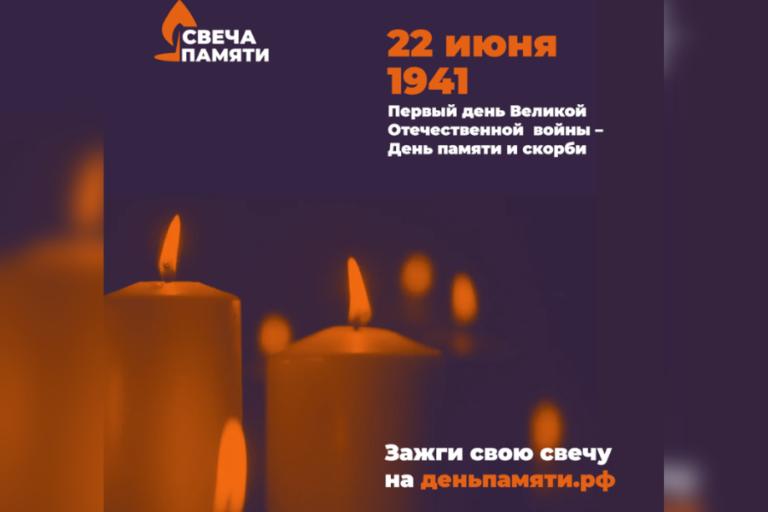 В Марий Эл пройдет ежегодная акция «Свеча памяти» в онлайн формате