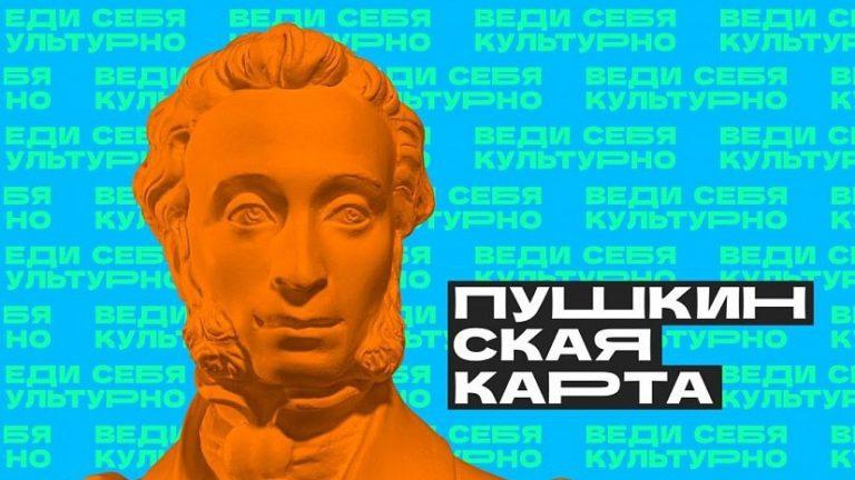 2002 билета продали культурные учреждения Марий Эл по «Пушкинской карте»