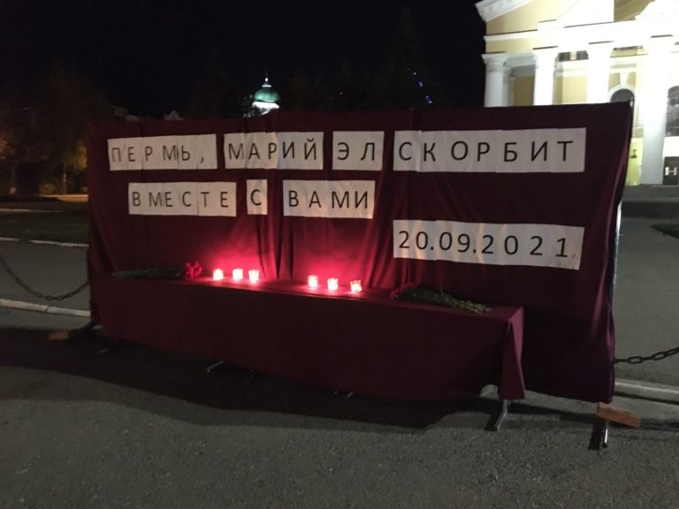 В Йошкар-Оле на площади им. В.И.Ленина появился мемориал по жертвам трагедии в вузе Перми