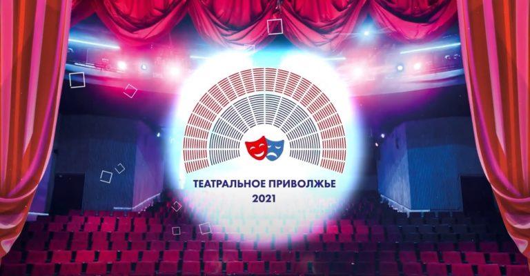 В Марий Эл 25 сентября стартует региональный этап фестиваля «Театральное Приволжье»