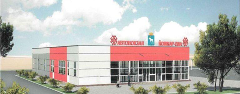Минтранс Марий Эл запустил конкурс на создание логотипа для нового автовокзала в Йошкар-Оле